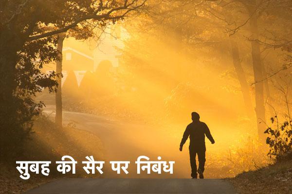 सुबह की सैर पर निबंध - Essay on Morning Walk in Hindi प्रातः काल का भ्रमण 1