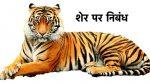 शेर पर निबंध Essay on Tiger in Hindi @ 2018