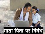माता पिता पर निबंध Essay on Parents in Hindi @ 2018