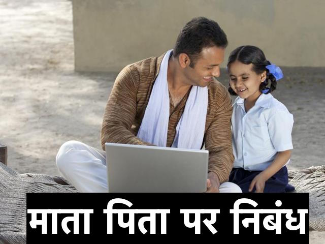 Essay on Parents in hindi