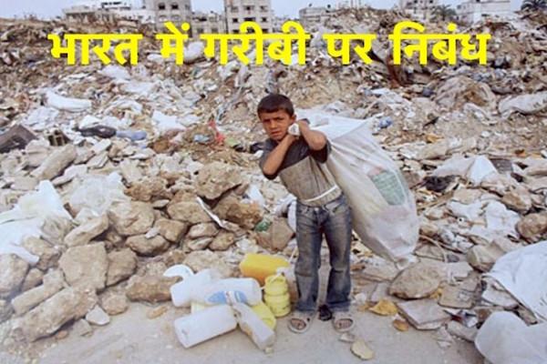 भारत में गरीबी पर निबंध Essay on Poverty in Hindi @ 2018 1