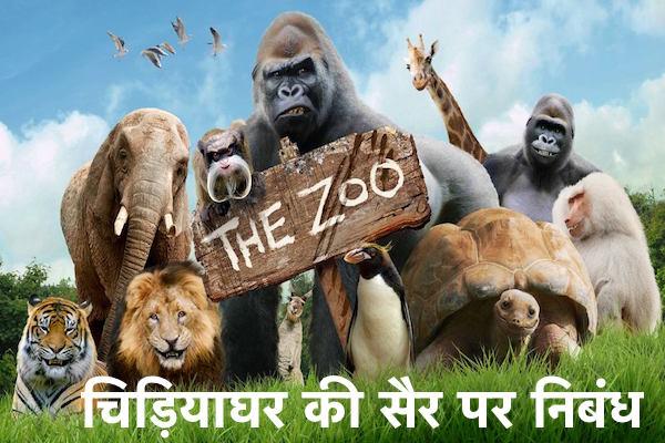 चिड़ियाघर की सैर पर निबंध Essay on Zoo in Hindi @ 2018 1