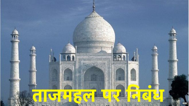 essay on Taj Mahal