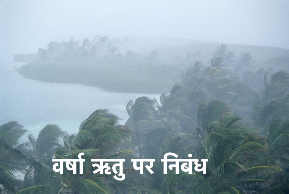 Essay on Rainy Season in Hindi