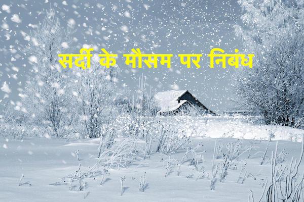 सर्दी के मौसम पर निबंध - Essay on Winter Season in Hindi 1