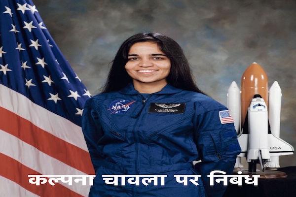 कल्पना चावला पर निबंध Essay on Kalpana Chawla in Hindi 1
