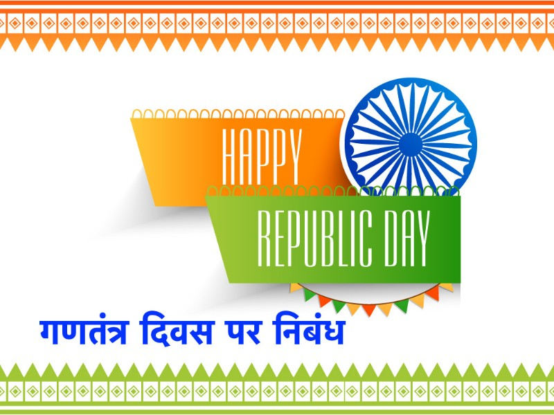 गणतंत्र दिवस पर निबंध  Essay on Republic Day in Hindi @ 2018 1