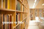 पुस्तकालय पर निबंध- Essay on Library in Hindi @ 2018