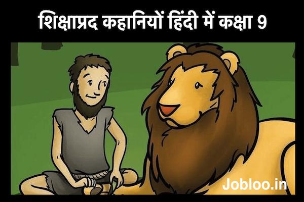 शिक्षाप्रद कहानियाँ हिंदी कक्षा 9 😎Moral Stories in Hindi for Class 9 3
