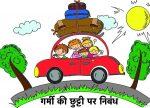 गर्मी की छुट्टी पर निबंध Essay on Summer Vacation in Hindi