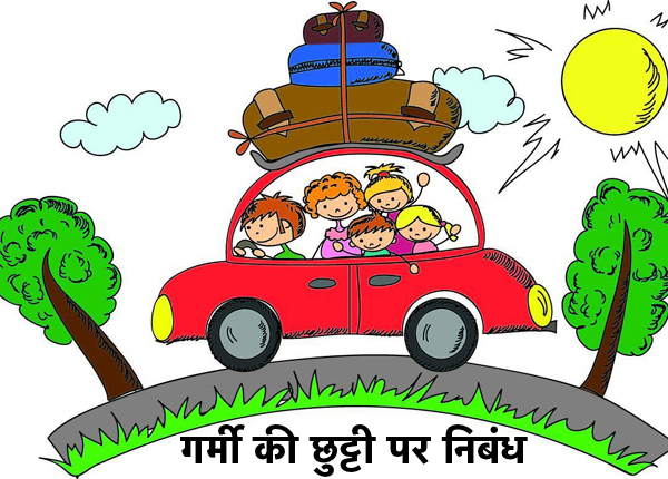 Essay on Summer Vacation in Hindi