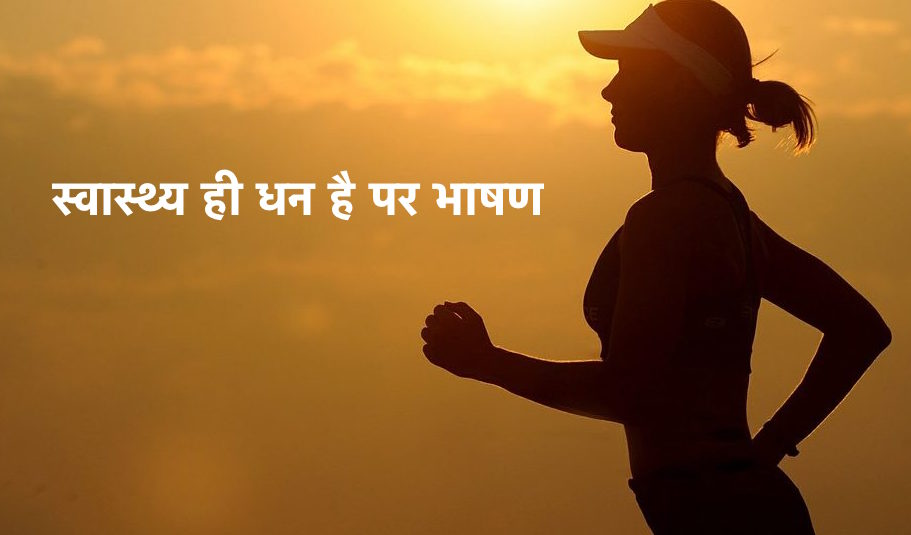Speech on Health is Wealth in Hindi