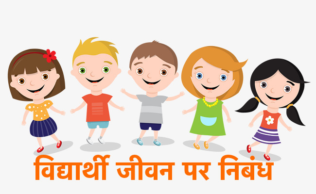 vidyarthi jeevan essay in hindi