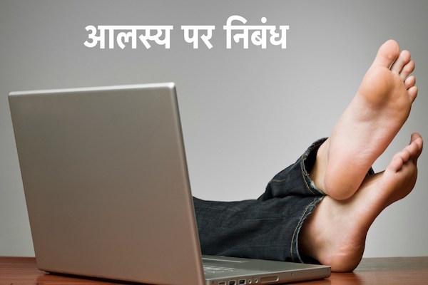 आलस्य पर निबंध - Essay on Laziness in Hindi @ 2020 1