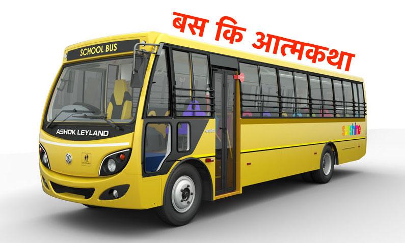 Bus ki Atmakatha in Hindi