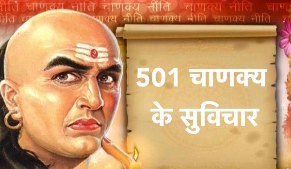 Chanakya hindi quotes