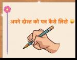 अपने दोस्त को पत्र कैसे लिखे 😛   Letter Writing in Hindi to Friend