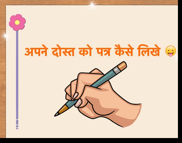 Letter Writing in Hindi to Friend