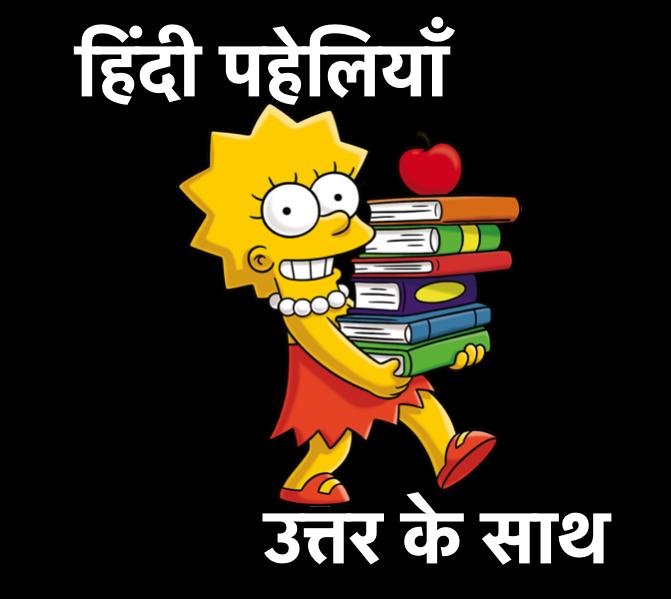 Paheliyan With Answer in Hindi 🎓हिंदी पहेलियाँ