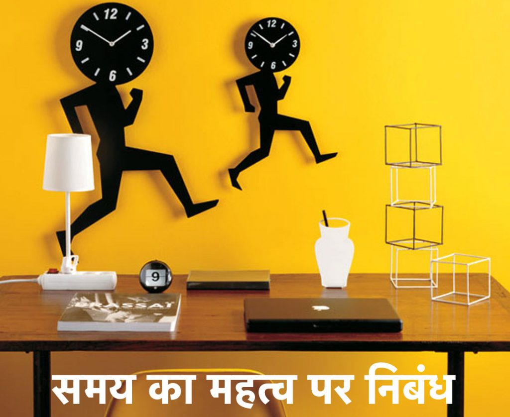 Samay ka Mahatva Essay in Hindi