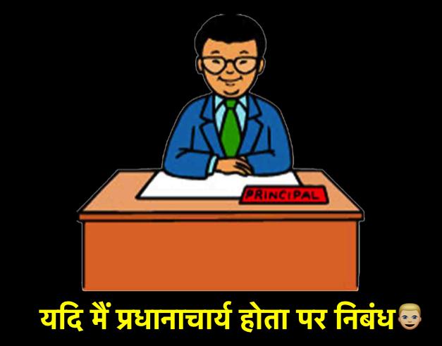 Yadi Main Pradhanacharya Hota