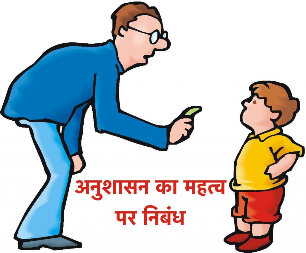 Anushasan Ka Mahatva in Hindi