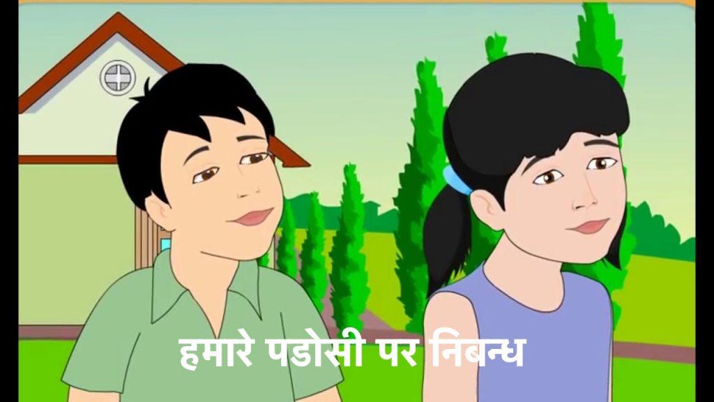 Hamare Padosi Essay in Hindi