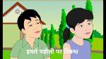 हमारे पडोसी पर निबन्ध 🚶🏽Hamare Padosi Essay in Hindi 👩👩👦👦