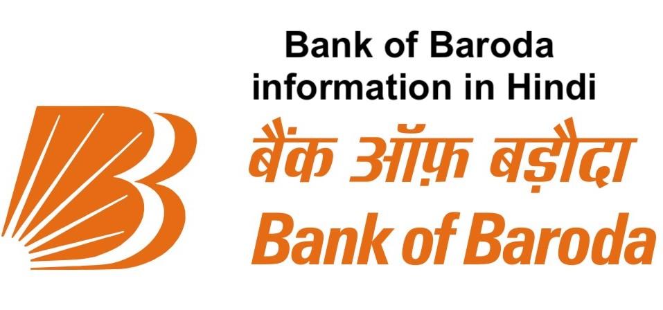 Bank of Baroda information in Hindi