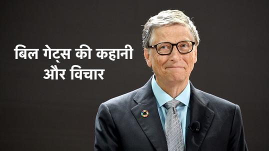 Bill Gates Story in Hindi & Bill Gates Quotes in Hindi 1