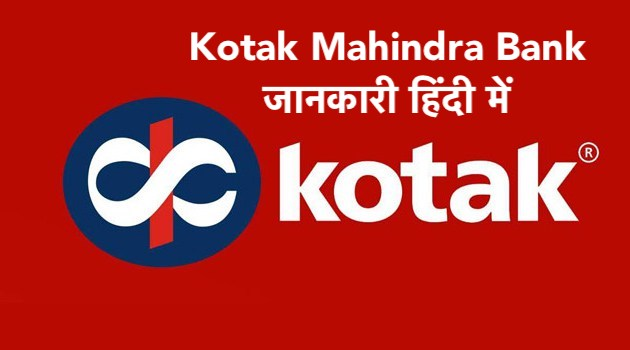 Kotak Mahindra Bank information in hindi