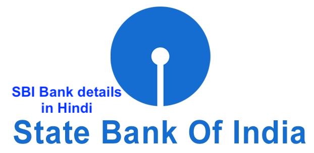 SBI Bank details in hindi