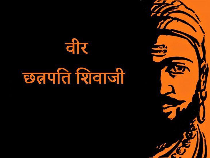 Shivaji Maharaj image Download