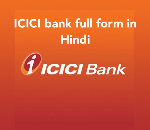 ICICI bank full form in Hindi