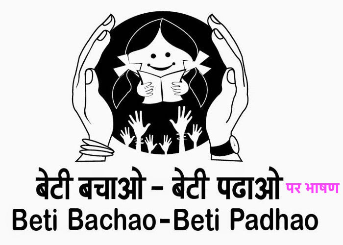 speech on Beti Bachao Beti Padhao in hindi