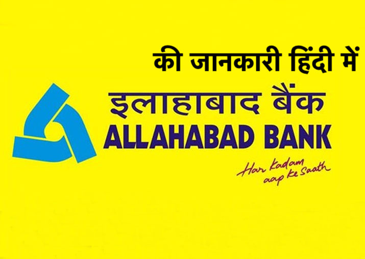 Allahabad Bank in hindi