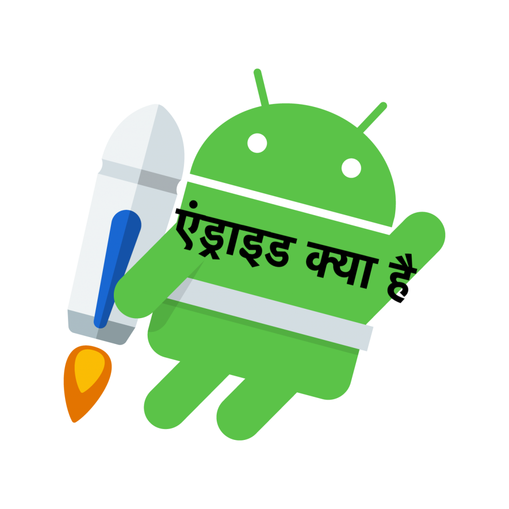 What is Android in Hindi