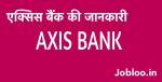 Axis Bank History in Hindi & Axis bank ki Jankari