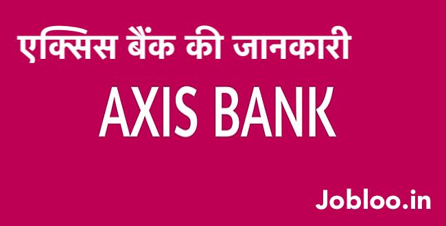 Axis Bank History in Hindi