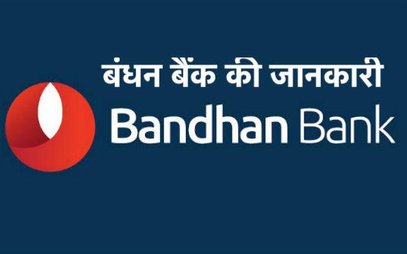 Bandhan Bank in Hindi & Bandhan Bank Me Loan Ki Jankari 1
