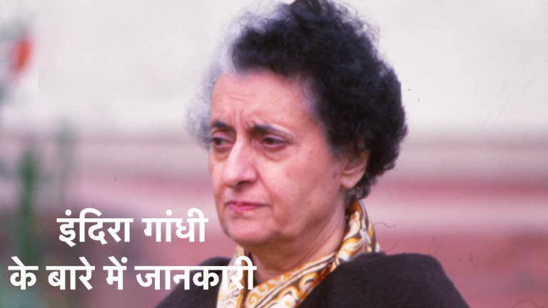 Indira Gandhi Information in Hindi