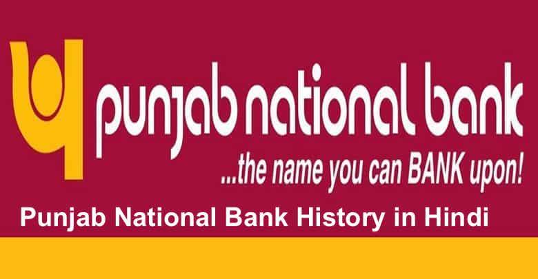 Punjab National Bank History in Hindi Punjab national bank jankari 1