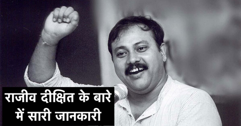 rajiv dixit history in hindi