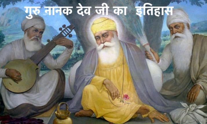 Guru Nanak Dev Ji History in Hindi