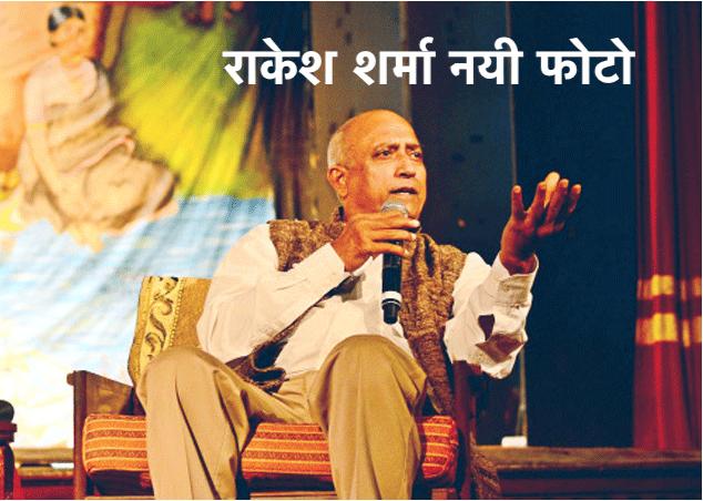Rakesh Sharma History in Hindi