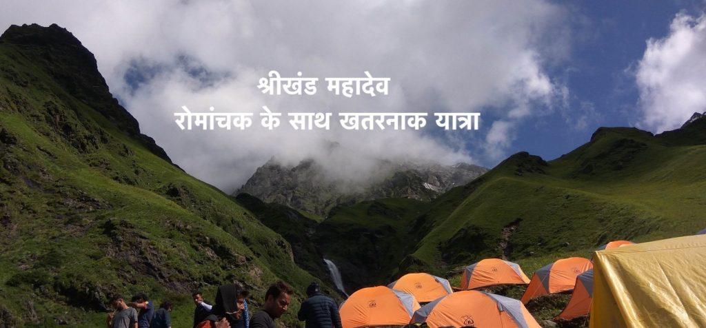 Shrikhand Mahadev Story in Hindi श्रीखंड महादेव रोमांचक के साथ खतरनाक यात्रा 1