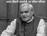 Atal Bihari Vajpayee History in Hindi अटल बिहारी वाजपेयी का जीवन परिचय