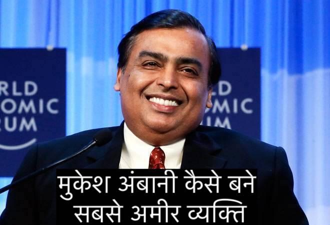Mukesh Ambani Story in Hindi