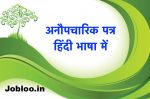 informal Letter in Hindi Format with Example For All Class Student