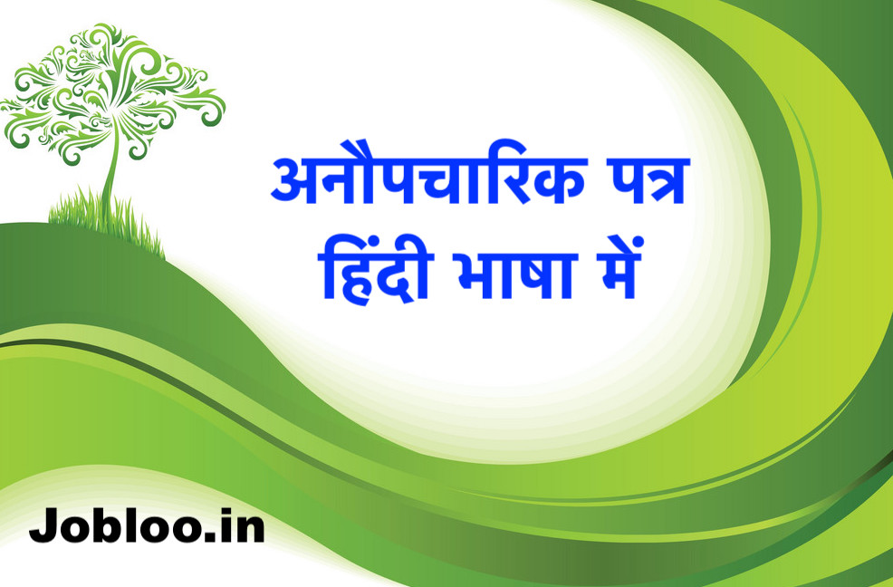 informal Letter in Hindi Format